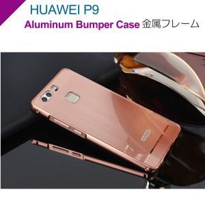 Huawei P9 ケース アルミ バンパー 背面カバー バックパネル 付き ファーウェイ P9用 メタルサイドバンパー 05P1  スマートフォン/スマフォ/スマホバンパー|it-donya