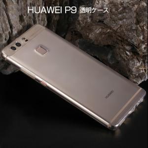 HUAWEI P9 ケース クリア TPU 耐衝撃 シンプル スリム/薄型 P9 クリアカバー 05P12Oct14  スマートフォン/スマフォ/スマホケース/カバー|it-donya