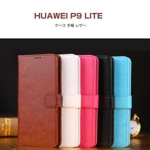 HUAWEI P9 LITE ケース 手帳 レザー 財布型 レザーケース シンプルでおしゃれなケース 手帳型レザーケース 05P1  p9lite-300-l60413|it-donya