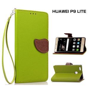 HUAWEI P9 LITE ケース 手帳 レザー 財布型 レザーケース シンプルでおしゃれなケース 手帳型レザーケース 05P1  p9lite-313-l60427|it-donya