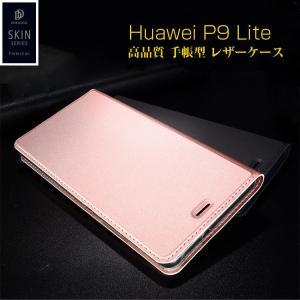 Huawei P9 Lite ケース 手帳型 レザー スリム/薄型 上質で高級感のあるPUレザー P9ライト 手帳型レザーケース  p9lite-9st-ar-q61208 it-donya
