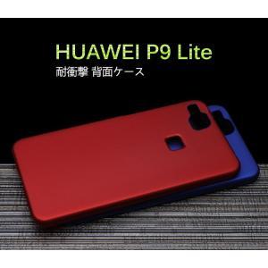 HUAWEI P9 Lite ケース 背面ケース シンプル スリム/薄型 P9 Lite 05P12Oct14  p9lite-c51-q60429|it-donya