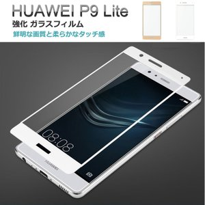 HUAWEI P9 LITE 強化ガラス 9H 液晶保護フィルム P9 ライト 液晶保護シート 05P12Oct14  p9lite-film06-w60624|it-donya