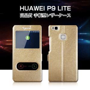 HUAWEI P9 LITE ケース 手帳 レザー 窓付き 財布型 レザーケース シンプルでおしゃれなケース レザーケース 05P  p9lite-g92-t60429|it-donya