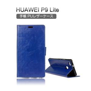 HUAWEI P9 LITE ケース 手帳 レザー 財布型 レザーケース シンプルでおしゃれなケース 手帳型レザーケース 05P1  p9lite-lc-w60422|it-donya