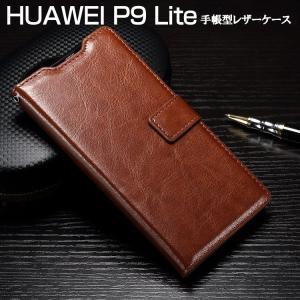 HUAWEI P9 LITE ケース 手帳 レザー 財布型 レザーケース シンプルでおしゃれなケース 手帳型レザーケース 05P1  p9lite-ly-w604221|it-donya