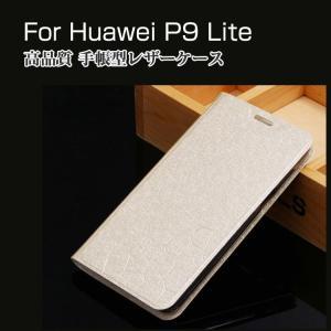 Huawei P9 Lite ケース 手帳 レザー カバー スリム/薄型 シンプル おしゃれ ファーウェイ P9 Lite 手帳型  p9lite-m104-t60607|it-donya