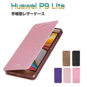 Huawei P9 Lite ケース 手帳 レザー スリム/薄型 上質で高級感のあるPUレザー おしゃれなP9 ライト 手帳型レザ  p9lite-mf02-w60609|it-donya