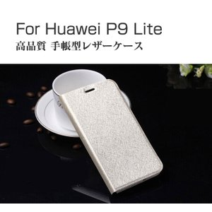 Huawei P9 Lite ケース 手帳 レザー カバー スリム/薄型 シンプル おしゃれ ファーウェイ P9 Lite 手帳型  p9lite-n105-t60608|it-donya
