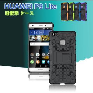 Huawei P9lite ケース 耐衝撃 タフで頑丈 2重構造 TPU素材 ファーウェイ P9 lite 耐衝撃カバー 05P1  p9lite-rt-w60422|it-donya