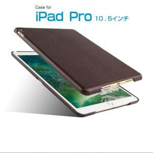 apple iPad pro 10.5 2017年モデル ケース レザー ヴィンテージ風 かっこいい 背面カバー シンプルでスリム  pro105-blz-w70707|it-donya