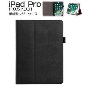 iPad Pro 10.5 ケース 手帳 レザー  10.5インチ 上質な高級PUレザー カード収納 衝撃吸収 片手で持って操作し  pro105-hd03c-w70614|it-donya