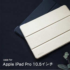 apple iPad pro 10.5 ケース 手帳型 レザー シンプル スリム アイパッドプロ 10.5インチ 手帳型レザーケー  pro105-ro-fg02-w70606|it-donya