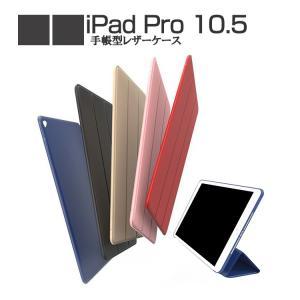 iPad pro 10.5 ケース 手帳型 レザー 薄型 スリム  アイパッドプロ 手帳型カバー プロテクター ブックカバー おす  pro105-sc01-w70318|it-donya