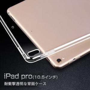 Apple iPad Pro 10.5インチ ケース クリア カバー TPU 材質:TPU 耐衝撃 衝撃吸収 落下防止 アイパッドプロ  pro105-tpu-w70607|it-donya