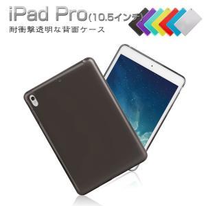 Apple iPad Pro 10.5インチ クリアケース カバー TPU 材質:TPU 耐衝撃 衝撃吸収 落下防止 アイパッドプロ   pro105-tpu02b-w70607|it-donya