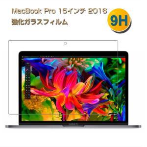 MacBook Pro 15インチ 2016 強化ガラス 硬度 9H 液晶モニター保護 mマックブックプロ 強化ガラスシート  pro15-film05-w70208