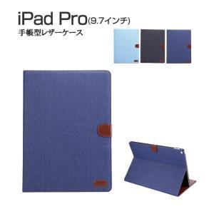 iPad Pro (9.7インチ) ケース 手帳 レザー デニム風 キャンパス調 おしゃれ アイパッド プロ 手帳型レザーケース   pro97-co-w60322|it-donya