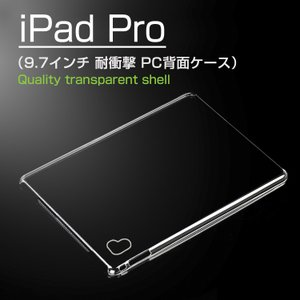 iPad Pro (9.7インチ) ケース クリア PC 耐衝撃 スリム 薄型 シンプル かっこいい アイパッドプロ 背面カバーケ  pro97-g85-t60321|it-donya