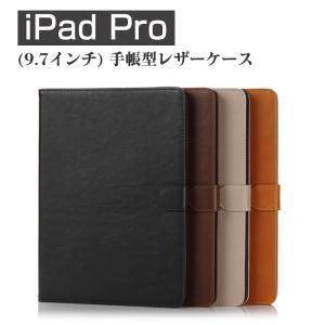 iPad Pro (9.7インチ)ケース 手帳 レザー 薄型 シンプル おしゃれ アイパッドプロ 手帳型レザーケース 05P12O  pro97-n94-t60405|it-donya