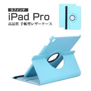 iPad pro (9.7インチ)ケース 手帳 レザー  回転スタンド シンプルでおしゃれ アイパッドプロ 手帳型レザーケース 0  pro97-o93-t60322|it-donya
