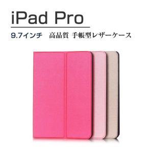 iPad Pro (9.7インチ)ケース 手帳 レザー シンプル ベーシック おしゃれ アイパッド プロ 手帳型レザーケース 05  pro97-p94-t60322|it-donya