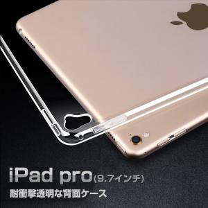 iPad Pro (9.7インチ)ケース クリア カバー TPU 材質:TPU 耐衝撃 アイパッドプロ ソフトケース 05P12Oct  pro97-tpu-w60322|it-donya
