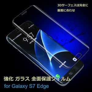 Galaxy S7 Edge用3D全画面保護フィルム/曲面強化ガラス  液晶保護/シート/シール/飛散防止/硬度9H/貼りやすい/  s7edge-film05-w60226|it-donya