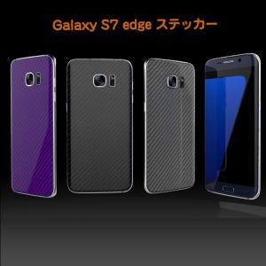 Galaxy S7 Edge カーボン調 バックフィルム 背面保護フィルム ギャラクシーS7エッジ保護フィルム 05P12Oct1  s7edge-filmbk06-w60524|it-donya