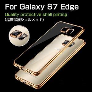 GALAXY S7 Edge ケース クリア TPU 耐衝撃 メッキ スリム 薄型 シンプル かっこいい ギャラクシーS7 エッジ  s7edge-h82-t60226|it-donya