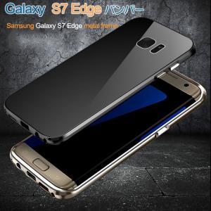 GALAXY S7 EDGE ケース アルミ バンパー 背面パネル付き シンプルでかっこいい バックパネル付き ギャラクシーS7エ  s7edge-lf02-w60512|it-donya