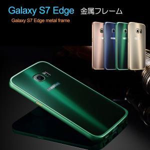 GALAXY S7 Edge ケース アルミ バンパー 背面パネル付き かっこいい メタル ギャラクシーS7エッジ アルミサイドバ  s7edge-me-w60307|it-donya