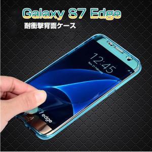 GALAXY S7 Edge ケース クリア TPU 耐衝撃 液晶カバー付き フルカバー スリム 薄型 シンプル かっこいい ギャ  s7edge-tpu09-w60526|it-donya