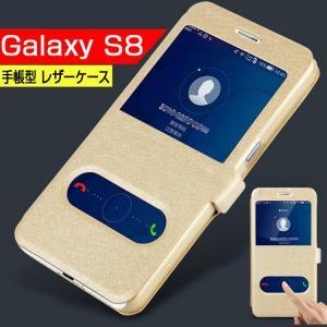 Samsung GALAXY S8 ケース 手帳型 窓付き レザー シンプル おしゃれ スリム 薄型 シンプル サムスン ギャラク SC-02J docomo SCV36 au|it-donya