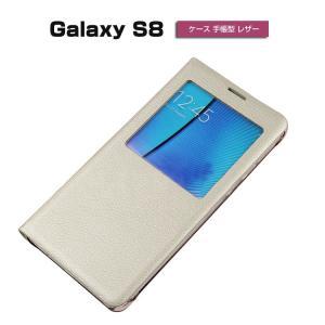 GALAXY S8 ケース 手帳型 レザー 窓付き カバー おしゃれな  ギャラクシーS8 手帳型レザーケース  SC-02J docomo SCV36 au|it-donya
