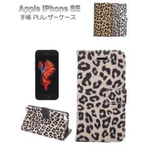 iPhoneSE ケース 手帳 レザー ひょう柄 カード収納/ウォレット/財布型ケース アイフォン SE 手帳型レザーケース 05  se-lp-w60321 it-donya