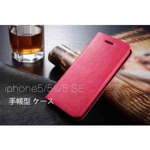 iPhoneSE ケース 手帳型 レザー シンプル ベーシック アイフォンSE 手帳型カバー 05P12Oct14  se-msb-q60330 it-donya