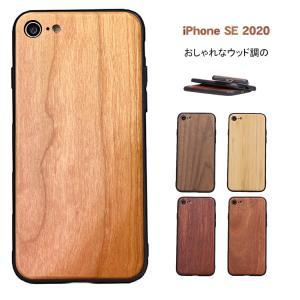 iPhone SE ケース 2020年モデル 第二世代 4.7インチ ウッド調 木目調 かっこいい ...