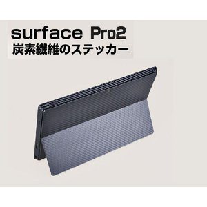 Surface pro2 背面保護フィルム   本体保護フィルム 本体フィルム シールド マイクロソフト サーフェス/サーフェイス  surface-pro2-96-f40422 it-donya