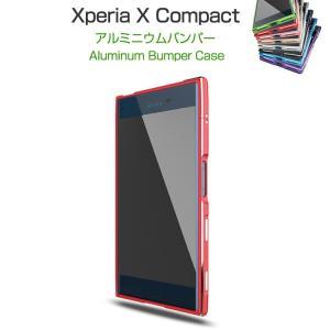 エクスペリアXZ用Compact アルミバンパー ケース エクスペリアXコンパクト メタル アルミバンパー  xc-mjg02-w61103|it-donya