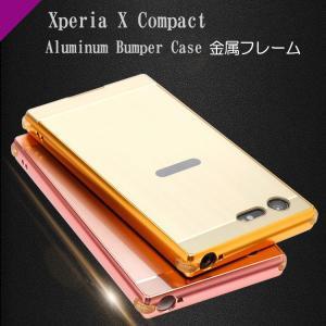 Xperia X Compact アルミバンパー 耐衝撃 背面パネル付き バックパネル付き おしゃれ かっこいい エクスペリアXコ  xc-ms-w61027|it-donya