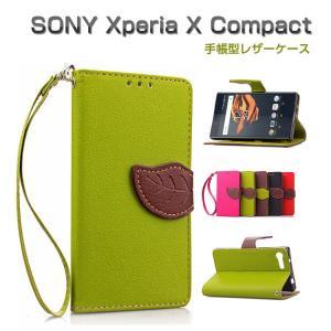 Xperia X Compact ケース 手帳 レザー かわいい リーフ カード収納 財布型 PU高級レザー おしゃれ エクスペリ  xc-yz-h20-t61108|it-donya
