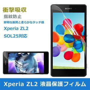 Xperia ZL2【エクスペリア zl2 保護フィルム/液晶保護フィルム/フィルム  】au SOL25 対応 スマホ/スマート  xperia-zl2-film01-w40522|it-donya