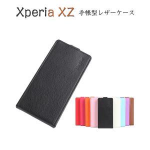 Xperia XZ ケース 縦開き レザー フリップ式 下開き シンプルなでデザイン エクスペリアXZ レザーケース  xz-lz03-w61206 it-donya