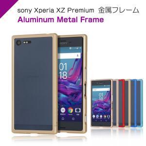 sony Xperia XZ Premium アルミバンパー ケース ソニー エクスペリア XZ プレミアム メタル アルミバンパ  xzp-mt-w70317