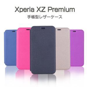 Sony Xperia XZ Premium ケース 手帳型 レザー 衝撃吸収 シンプル スリム おしゃれ ソニー エクスペリア   xzp-u50-t70317|it-donya