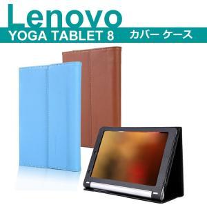【Lenovo yoga tablet 8 ケース レザー 2つ折 手帳ケース  】軽量/薄 ブックカバータイプ レノボ アンドロ  yoga8-np-w40312