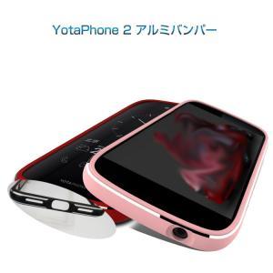 YotaPhone 2 アルミバンパー ケース メタル  金属 フレーム  軽量 頑丈 スリム かっこいい おしゃれ メタル サイ  スマートフォン/スマフォ/スマホバンパー|it-donya
