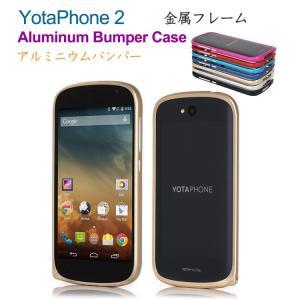 YotaPhone 2 アルミバンパー ケース メタル  金属 フレーム  軽量 頑丈 スリム かっこいい おしゃれ メタル サイ  yp2-mh01-w70216 it-donya