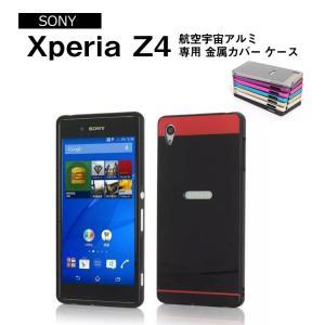 Xperia z4 ケース アルミバンパー 背面パネル付き シンプルでおしゃれ かっこいい エクスペリアZ4 サイドバンパー     スマートフォン/スマフォ/スマホバンパー|it-donya